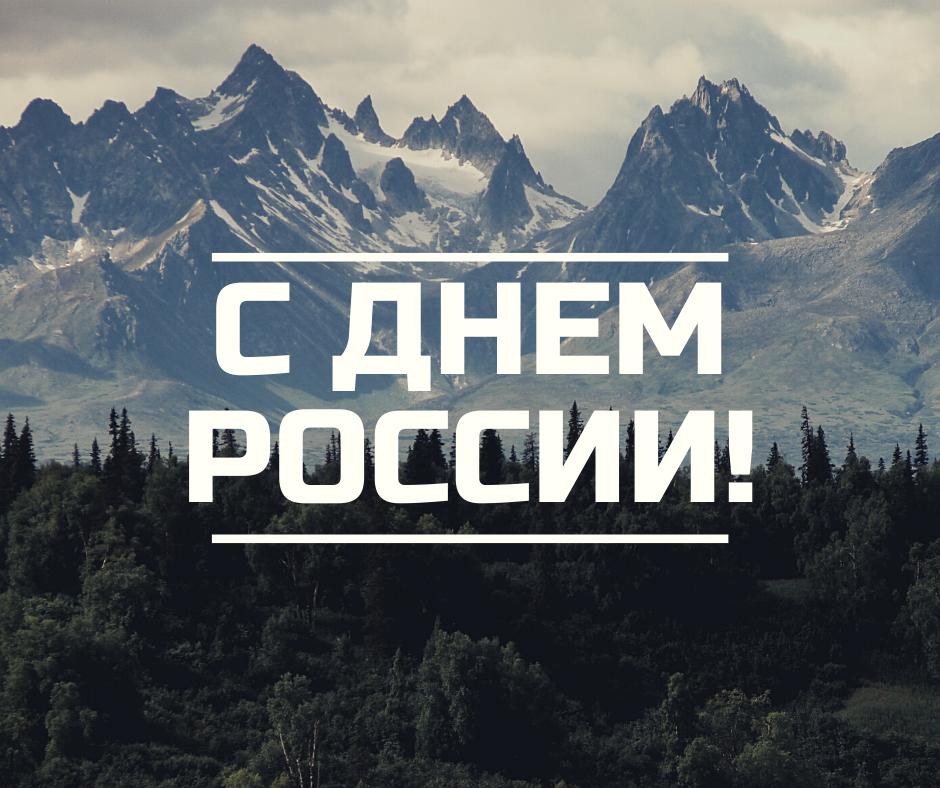 Белый Фотография День России Изречение _ Цитата Публикация в Facebook